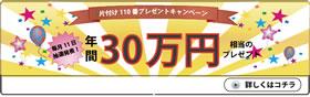 【ご依頼者さま限定企画】三重片付け110番毎月恒例キャンペーン実施中!