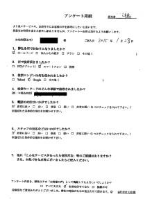 松坂市にてエレクトーンの回収処分 お客様の声