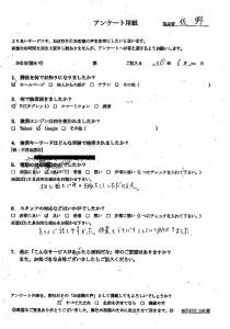 松阪市にて粗大ごみの回収 お客様の声