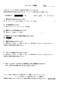 松阪市にて引越しに伴う不用品回収処分 お客様の声