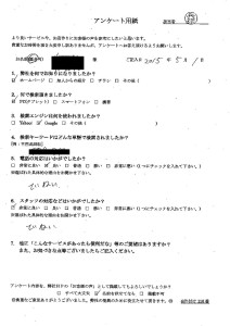 三重県朝日町にて不用品の回収 お客様の声