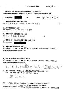 三重県東員町にて不用品の回収 お客様の声