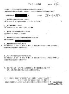 松阪市にて粗大ゴミの回収 お客様の声