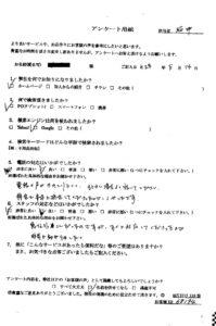 松阪市にてゴミの回収処理 お客様の声