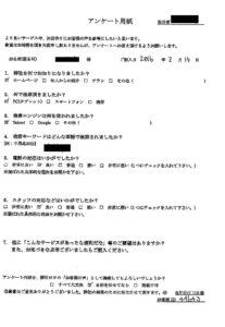 三重県熊野市にて廃棄物の回収 お客様の声