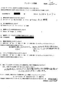 三重県伊勢市にて粗大ゴミの回収 お客様の声