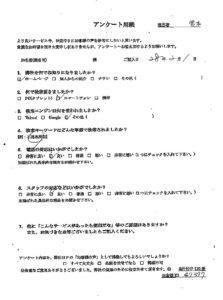 三重県志摩市にてゴミの回収 お客様の声
