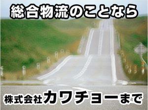 株式会社カワチョー本社