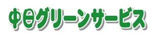 中日グリーンサービス四日市店