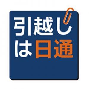 日本通運株式会社四日市引越受付センター