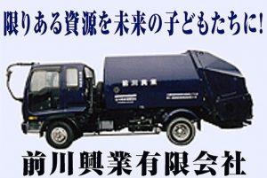 前川興業有限会社