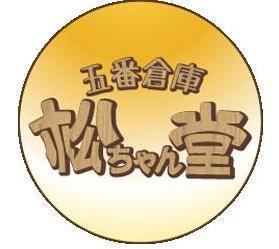 五番倉庫松ちゃん堂