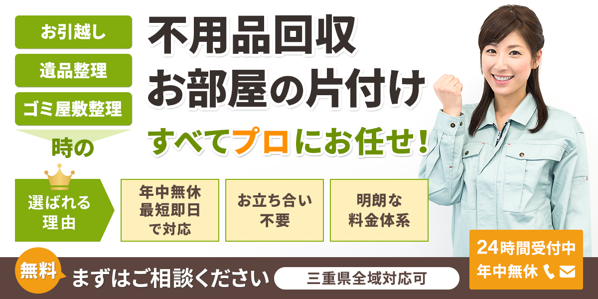 三重県で不用品回収片付けなら「三重(津)片付け110番」